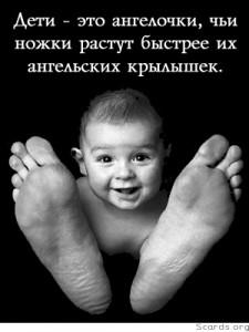 Малолетние ангелы: ножки и крылья